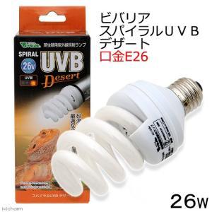 ビバリア スパイラルUVB デザート 26W 爬虫類 紫外線灯