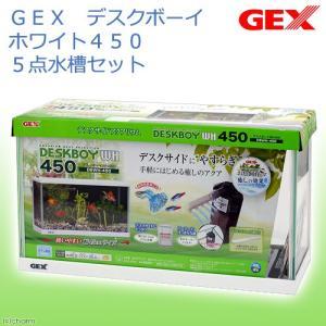 GEX デスクボーイホワイト450 5点水槽セット 45cm水槽セット ジェックス お一人様1点限り