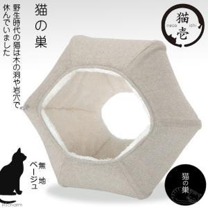 猫壱 猫の巣 無地 ベージュ ドーム型ベッド 猫 ハウス マイクロファイバー 関東当日便