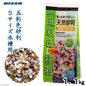 メーカー:ニッソー 品番:NAS-230 魚と水草に優しい天然砂利! ニッソー 魚と水草にやさしい天...