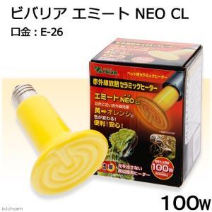 メーカー:ビバリア メーカー品番:RP-100R ▼▲ ビバリア エミートNEO CL 100W V...