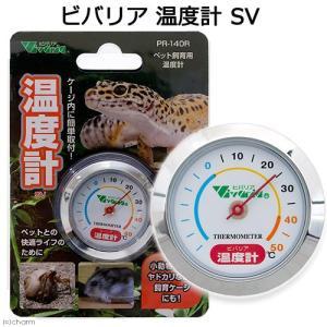 ビバリア 温度計SV 関東当日便|chanet
