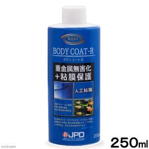 日本動物薬品 ニチドウ ボディコートR 250ml 粘膜保護剤 関東当日便|chanet