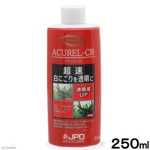 日本動物薬品 ニチドウ アクリルCR 250ml 白濁除去剤 関東当日便|chanet