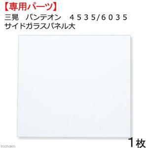 メーカー:三晃商会 品番:E01GL ▼▲ 三晃「パンテオン4535」「パンテオン6035」専用のサ...