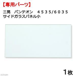 メーカー:三晃商会 品番:E01GS ▼▲ 三晃「パンテオン4535」「パンテオン6035」専用のサ...