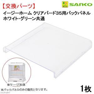 三晃商会 SANKO イージーホーム クリアバード35用 バックパネル ホワイト・グリーン共通 交換...