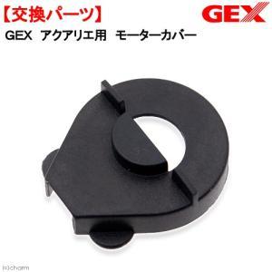 GEX アクアリエ用 モーターカバー 関東当日便