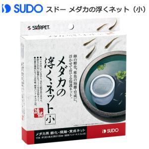メーカー:スドー メーカー品番:S-5795 アクアリウム用品 kjKPkin muryotasse...