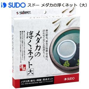メーカー:スドー メーカー品番:S-5796 アクアリウム用品 muryotassei_500_59...