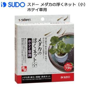メーカー:スドー メーカー品番:S-5797 アクアリウム用品 kjKPkin muryotasse...