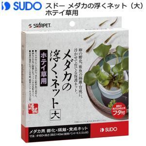 メーカー:スドー メーカー品番:S-5798 アクアリウム用品 kjKPkin muryotasse...
