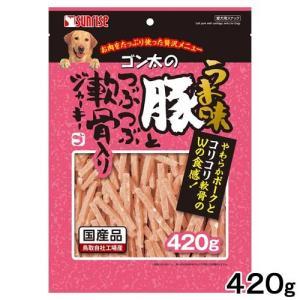 サンライズ ゴン太のうま味豚とつぶつぶ軟骨入りジャーキー 420g