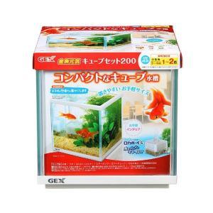 メーカー:ジェックス 品番:▼▲ お手軽サイズでコンパクト! GEX 金魚元気キューブセット200 ...