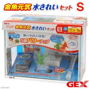 メーカー:ジェックス 品番:▼▲ 金魚をすぐに飼える用品をセット! GEX 金魚元気水きれいセットS...