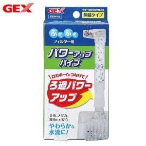 GEX ロカボーイ パワーアップパイプ 関東当日便|chanet