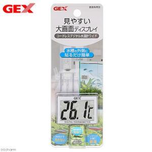 GEX コードレスデジタル水温計 ワイド