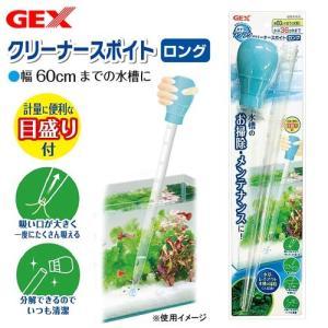 GEX おそうじラクラク クリーナースポイトロング 関東当日便|chanet