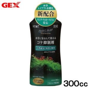GEX ベストリキッドプレミアム 水草に安心して使える コケ抑制剤 300cc 関東当日便 chanet
