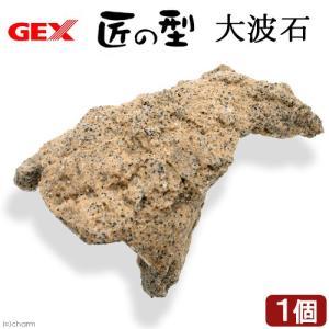 GEX 匠の型 大波石 関東当日便