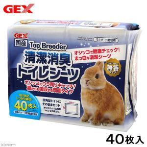 GEX Top Breeder 清潔消臭トイレシーツ 40枚入り 関東当日便