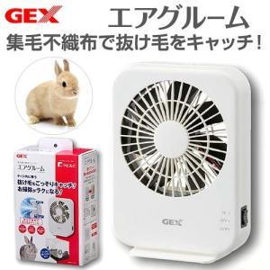 GEX ラビんぐ エアグルーム 集毛機 関東当日便...