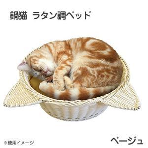 アウトレット品 マルカン 猫鍋 ラタン調ベッド ベージュ 訳あり 関東当日便