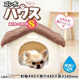 アウトレット品 マルカン ゴン太ハウス S 超小型〜小型犬用 訳あり 関東当日便|chanet