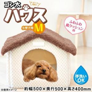 アウトレット品 マルカン ゴン太ハウス M 小型犬用 訳あり 関東当日便|chanet