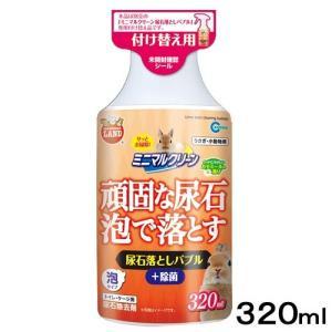 マルカン ミニマルクリーン 尿石落としバブル 付け替え用 320ml 関東当日便