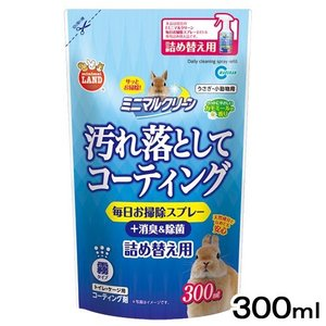 メーカー:マルカン 品番:MR-453 毎日のお掃除で消臭&除菌コーティング! マルカン ミニマルク...