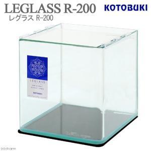 メーカー:コトブキ 品番:▼▲ 前面曲げガラスの小型キューブ水槽! コトブキ レグラス R200 特...