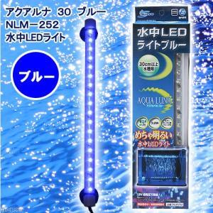 ニッソー アクアルナ30 ブルー 水中LEDライト 関東当日便