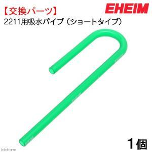 エーハイム 2211用吸水パイプ ショートタイプ