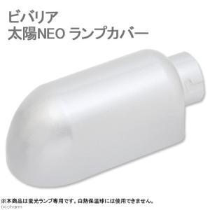 メーカー:ビバリア 太陽 NEOのオプションパーツ! ビバリア 太陽NEO ランプカバー 適応製品 ...