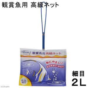 観賞魚用 高級ネット 2L 細目 関東当日便