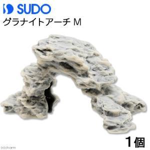 スドー グラナイトアーチ M 水槽用オブジェ アクアリウム用品 関東当日便