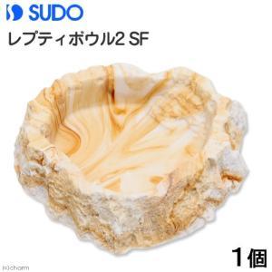 スドー レプティボウル2 SF 関東当日便 chanet