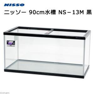 (大型)ニッソー 90cm水槽 NS−13M 黒 別途大型手数料・同梱不可