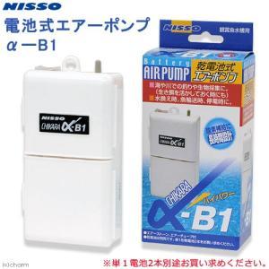 ニッソー 乾電池式エアーポンプ α−B1 関東当日便