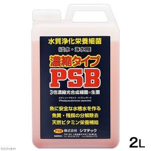シマテック 濃縮タイプ PSB 2L