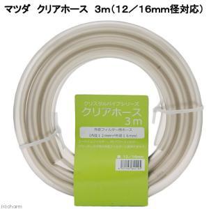 マツダ クリアホース 3m(12/16) 関東当日便|chanet