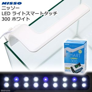 ニッソー LEDライトスマートタッチ300 ホワイト 関東当日便