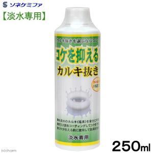 ソネケミファ コケを抑えるカルキ抜き 250ml 関東当日便|chanet