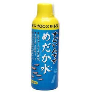 コトブキ工芸 kotobuki すごいんです めだか水 150ml 関東当日便|chanet