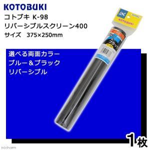 コトブキ工芸 kotobuki K−98 リバーシブルスクリーン400 アクアリウム用品 関東当日便