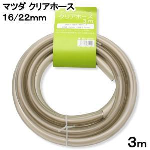 マツダ クリアホース 3m 16/22mm 関東当日便|chanet