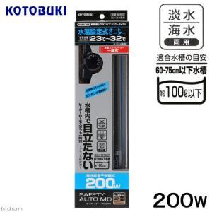 コトブキ工芸 kotobuki セーフティオートMD 200W 関東当日便|chanet
