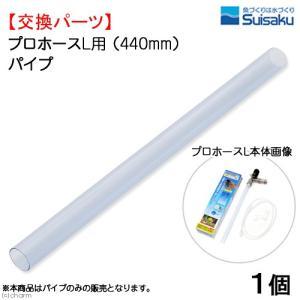 メーカー:水作 メーカー品番: suisaku_proho アクアリウム用品 muryotassei...
