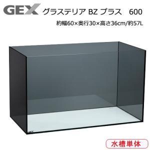 お一人様1点限り GEX グラステリアBZプラス 600 関東当日便